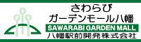 八幡駅前開発株式会社